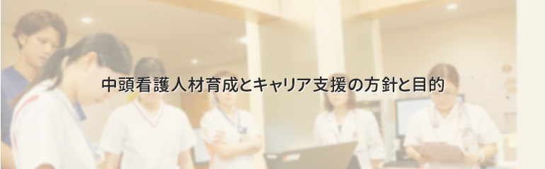 中頭看護人材育成とキャリア支援の方針と目的